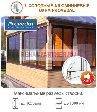 Холодные алюминиевые окна Provedal