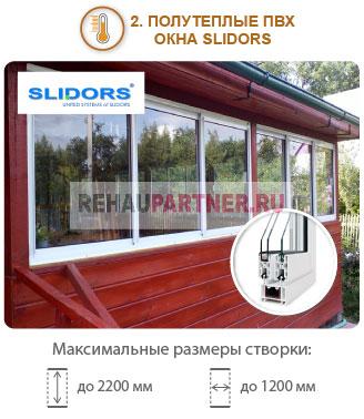 Полутеплые ПВХ окна Slidors