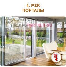 PSK-порталы