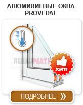 Алюминиевые окна Provedal