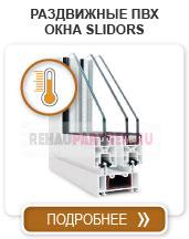 Раздвижные окна ПВХ Слайдорс, чтобы застеклить террасу или веранду в доме