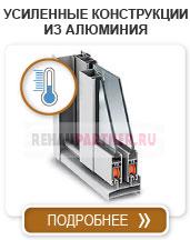 Застеклить террасу или веранду окнами из алюминиевого профиля