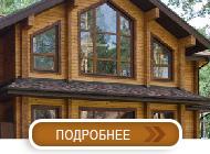 Зеркальные окна в домах и квартирах